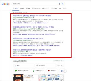 Google広告例