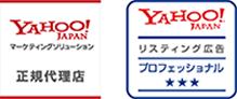 Yahoo!マーケティングソリューション正規代理店