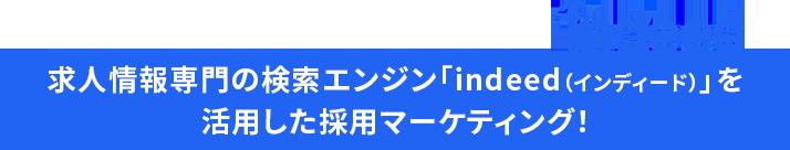求人情報専門の検索エンジン「indeed(インディード)」を活用した採用マーケティング!