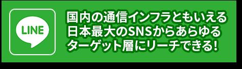 国内の通信インフラともいえる日本最大のSNSからあらゆるターゲット層にリーチできる!